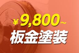 ¥9,800~板金塗装