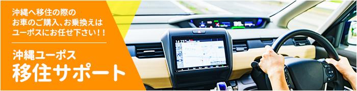 沖縄ユーポス移住サポート | 沖縄へ移住の際のお車のご購入、お乗換えはユーポスにお任せ下さい!!