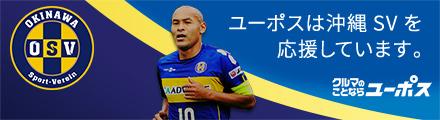 ユーポスは沖縄SVを応援しています。