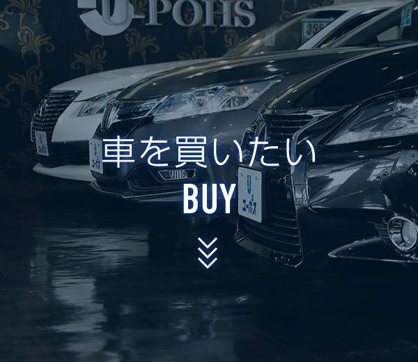 車を買いたい BUY