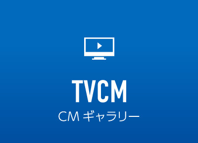 TVCM CMギャラリー