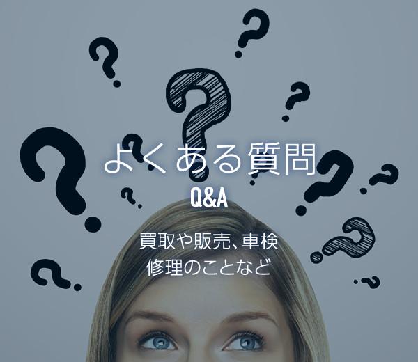よくある質問 Q&A 買取や販売、車検 修理のことなど