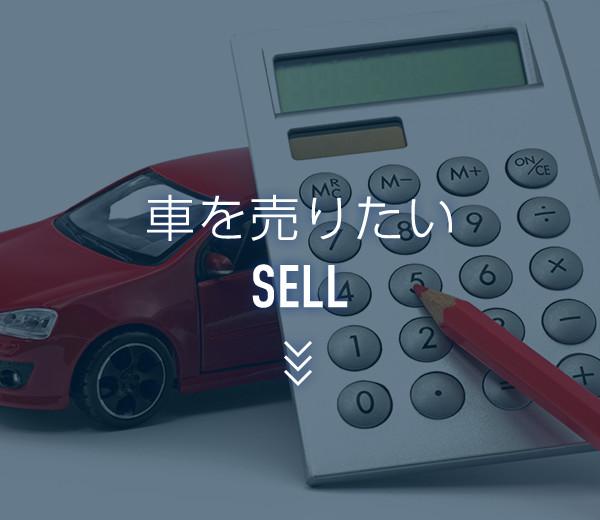 車を売りたい SELL