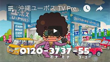 沖縄ユーポスGW編