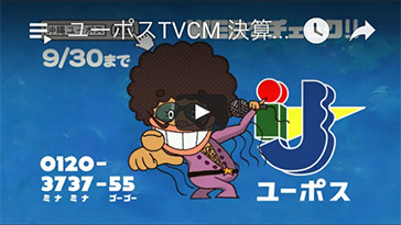 沖縄ユーポス決算セール編