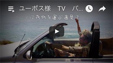 沖縄ユーポスTVCM