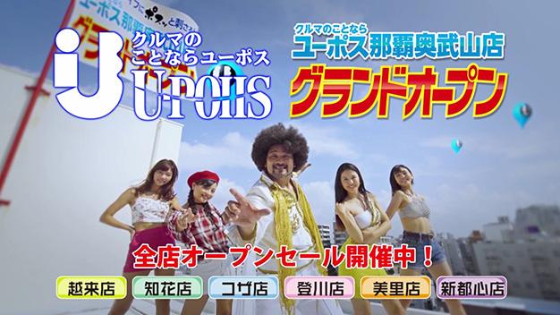 沖縄ユーポスTVCM 奥武山店オープンセール