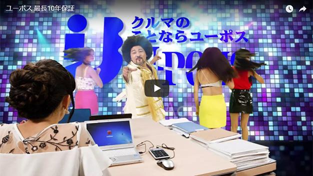 沖縄ユーポスTVCM 最長10年保証