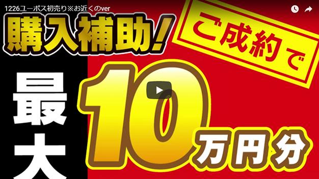 沖縄ユーポスTVCM 初売り2018