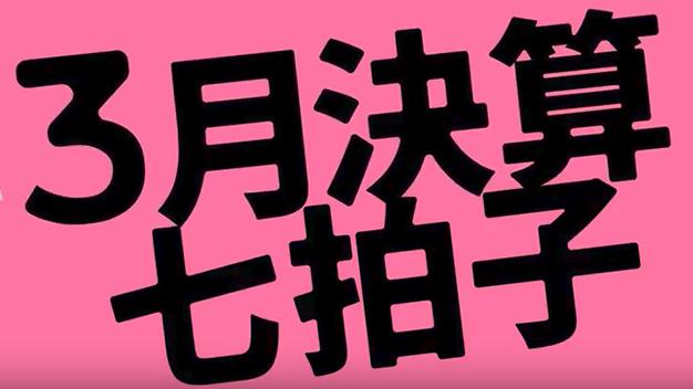 沖縄ユーポスTVCM 決算セール2018/3