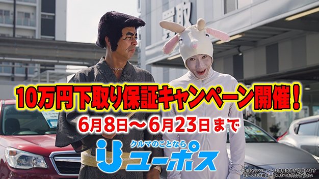 沖縄ユーポスTVCM 10万円下取り保証キャンペーン