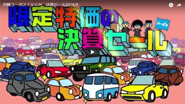 沖縄ユーポスTVCM 決算セール
