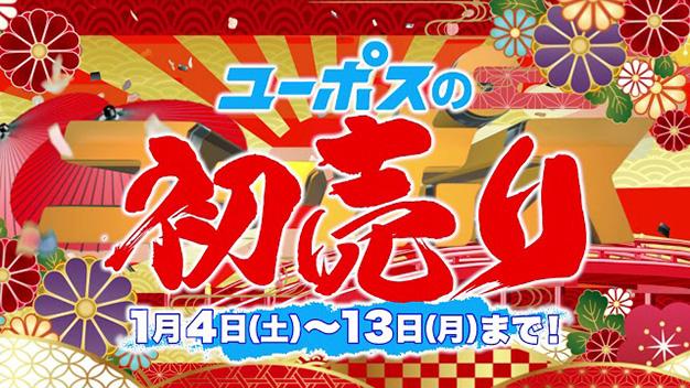 沖縄ユーポスTVCM 初売りセール