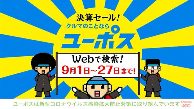 沖縄ユーポスTVCM 決算セール2020/9