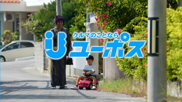 沖縄ユーポスTVCM 10年保証子供篇
