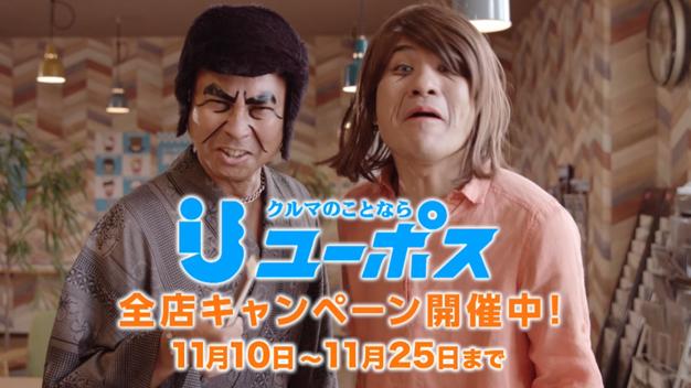 沖縄ユーポスTVCM 低金利キャンペーン