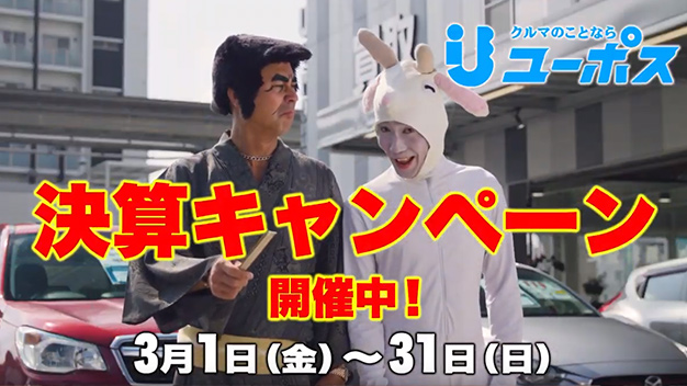 沖縄ユーポスTVCM 決算キャンペーン