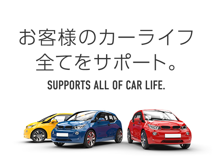 お客様のカーライフ全てをサポート。SUPPORTS ALL OF CAR LIFE.
