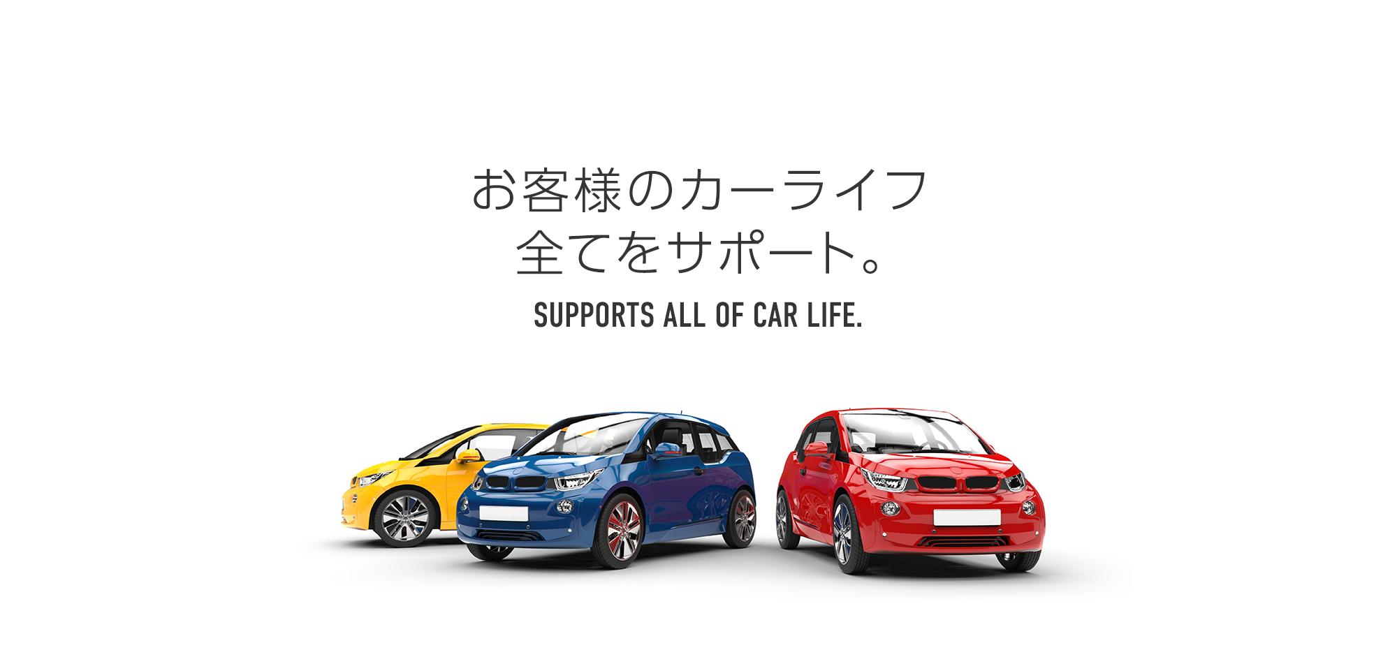 お客様のカーライフ全てをサポート。 SUPPORTS ALL OF CAR LIFE.