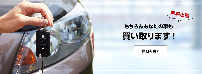 無料出張:もちろんあなたの車も買い取ります!