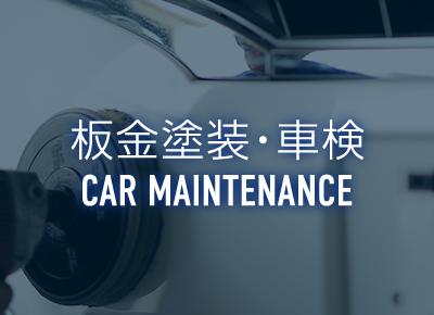 板金塗装・車検 CAR MAINTENANCE