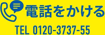 電話をかける TEL 0120-3737-55