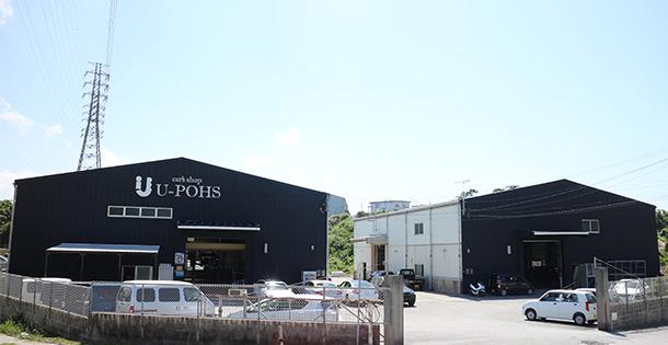 ユーポス 登川工場
