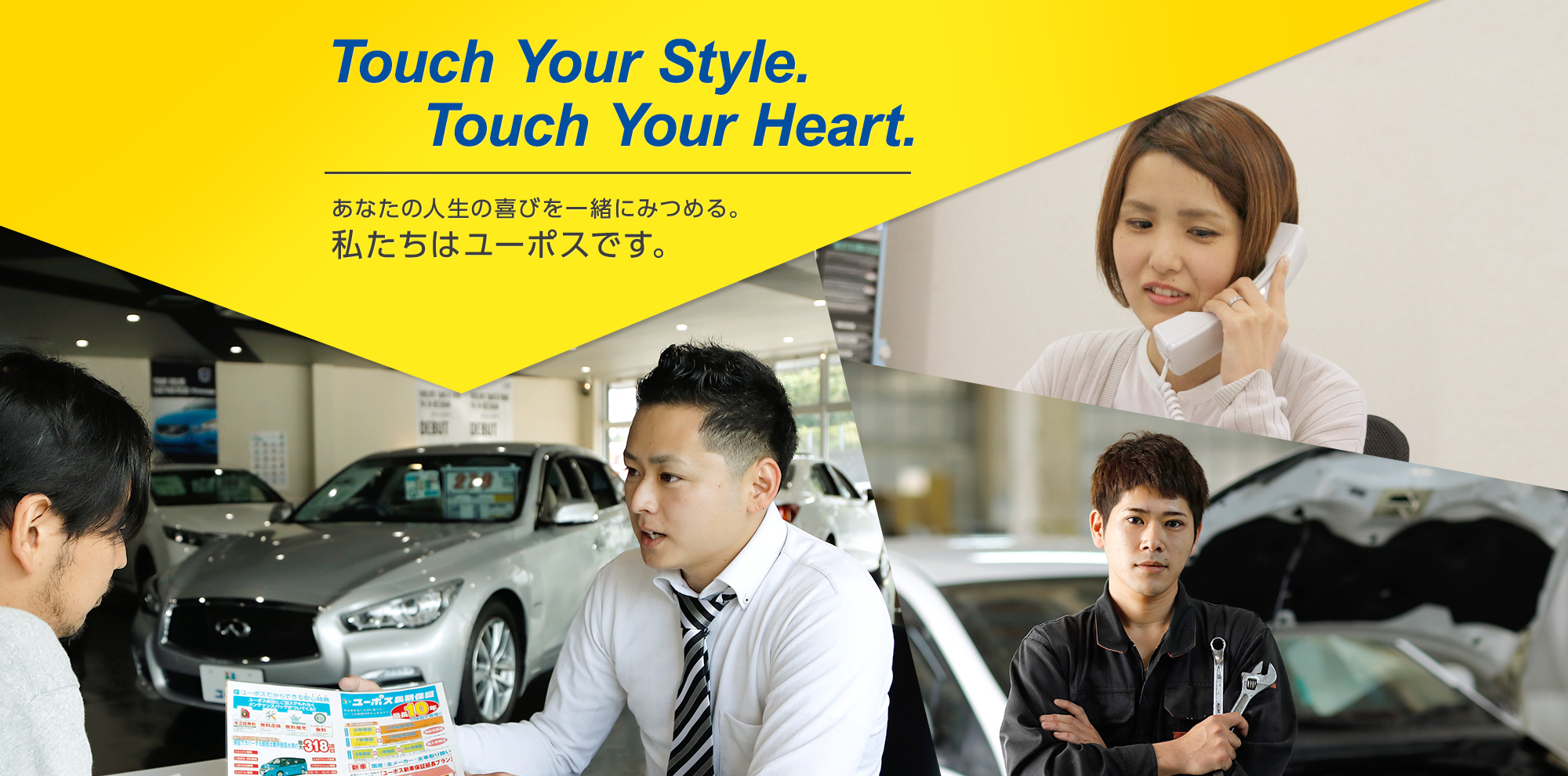 Touch Your Style. Touch Your Heart. あなたの人生の喜びを一緒にみつめる。私たちはユーポスです。